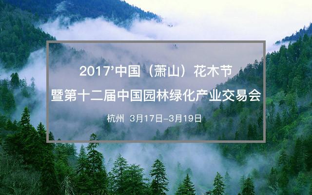 2017'中国(萧山)花木节暨第十二届中国园林绿化产业交易会