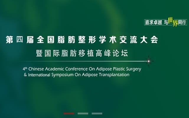第四届全国脂肪整形学术交流大会暨国际脂肪移植高峰论坛