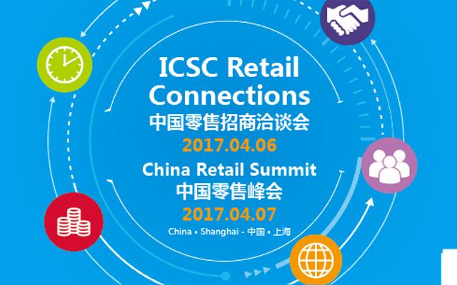 ICSC 零售招商洽谈会及中国零售峰会