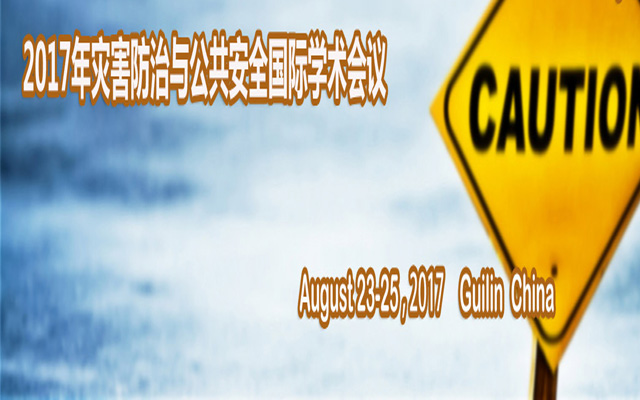 2017年灾害防治与公共安全国际研讨会
