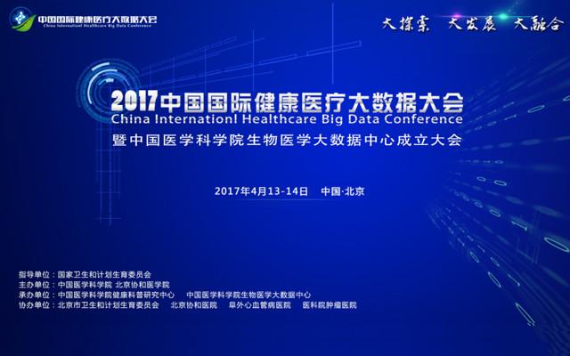 2017中国国际健康医疗大数据大会暨中国医学科学院生物医学大数据中心成立大会