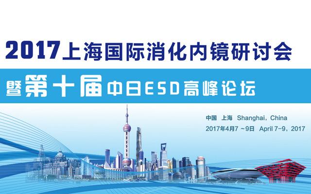 2017上海国际消化内镜研讨会暨第十届中日ESD高峰论坛