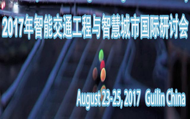 2017年智能交通工程与智慧城市国际研讨会