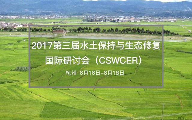 2017第三届水土保持与生态修复国际研讨会(CSWCER)