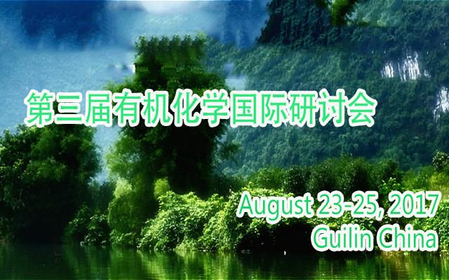 第三届有机化学国际研讨会