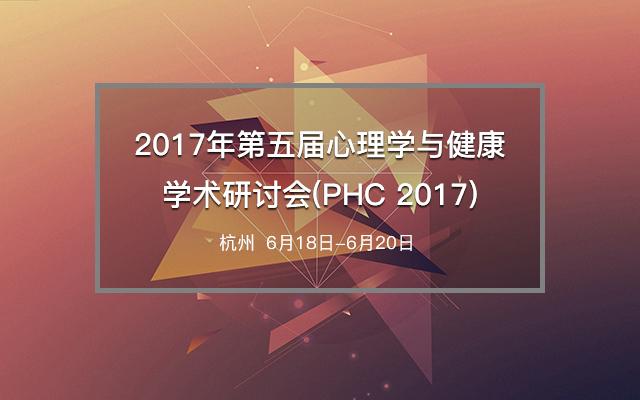 2017年第五届心理学与健康学术研讨会(PHC 2017)