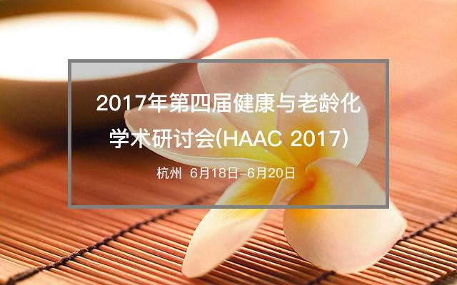 2017年第四届健康与老龄化学术研讨会(HAAC 2017)