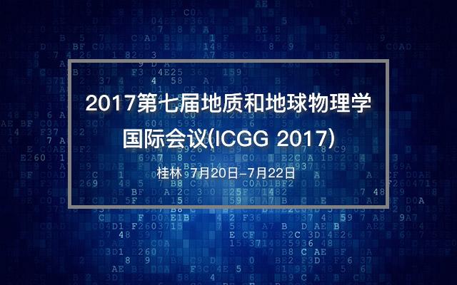 2017第七届地质和地球物理学国际会议(ICGG 2017)