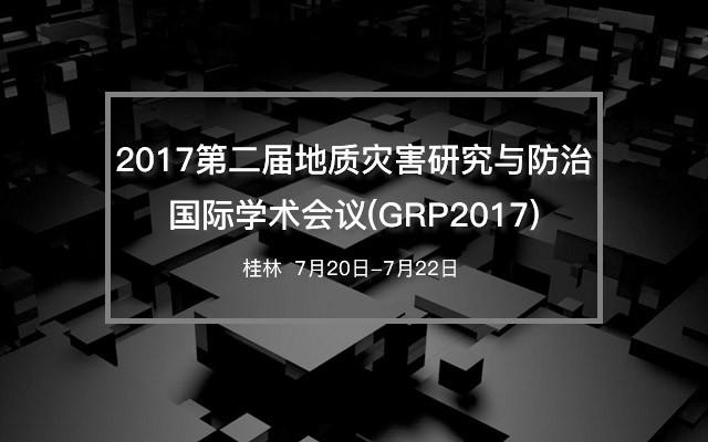 2017第二届地质灾害研究与防治国际学术会议(GRP2017)
