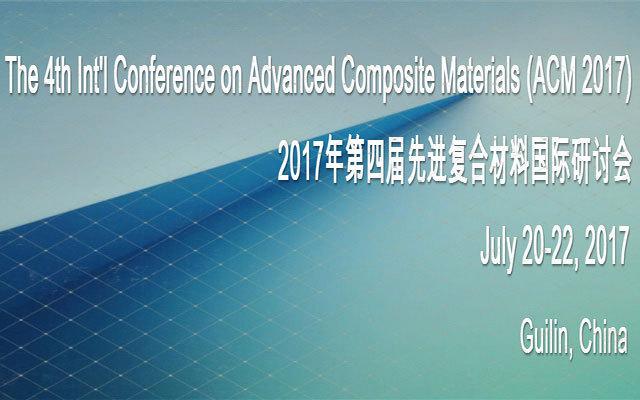 第四届先进复合材料国际会议