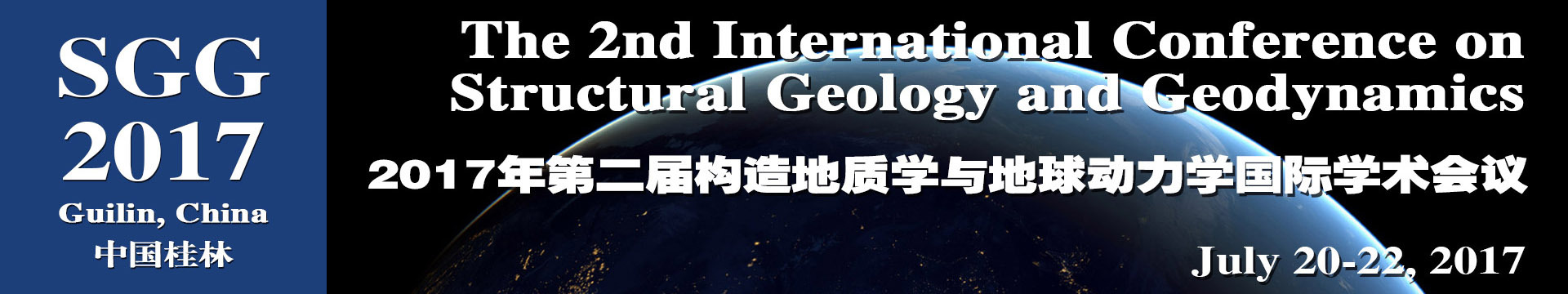 2017第二届构造地质学与地球动力学国际学术会议(SGG2017)