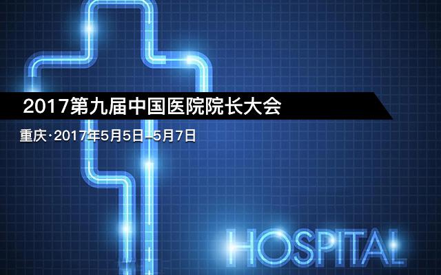 2017第九届中国医院院长大会