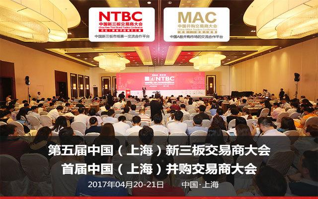 第五届中国(上海)新三板交易商大会