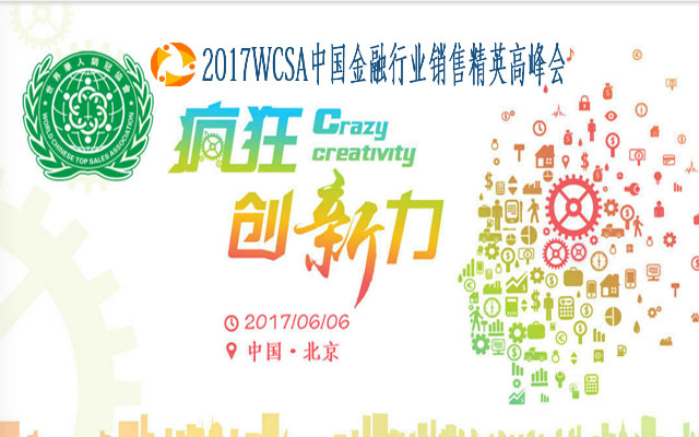 2017WCSA中国金融行业销售精英高峰会
