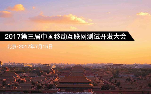 2017第三届中国移动互联网测试开发大会