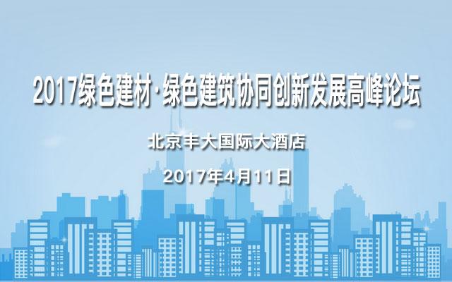 2017绿色建材·绿色建筑协同创新发展高峰论坛