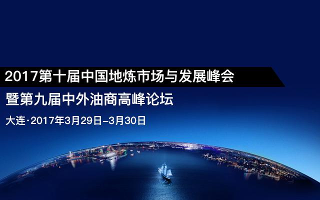 2017第十届中国地炼市场与发展峰会暨第九届中外油商高峰论坛