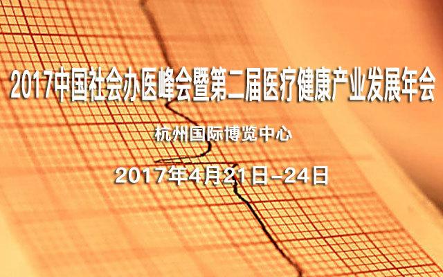 2017中国社会办医峰会暨第二届医疗健康产业发展年会