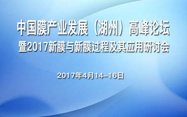 中国膜产业发展(湖州)高峰论坛暨2017新膜与新膜过程及其应用研讨会