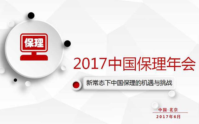 2017中国保理年会