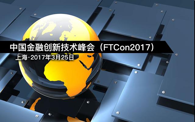 中国金融创新技术峰会(FTCon2017)
