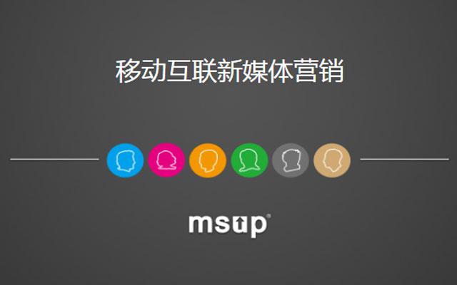 肖震培训公开课:移动互联新媒体营销(2017年7月,深圳)