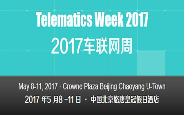 2017中国车联周
