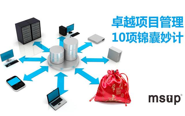 王小刚培训公开课:卓越项目管理10项锦囊妙计(2017年4月 上海站)