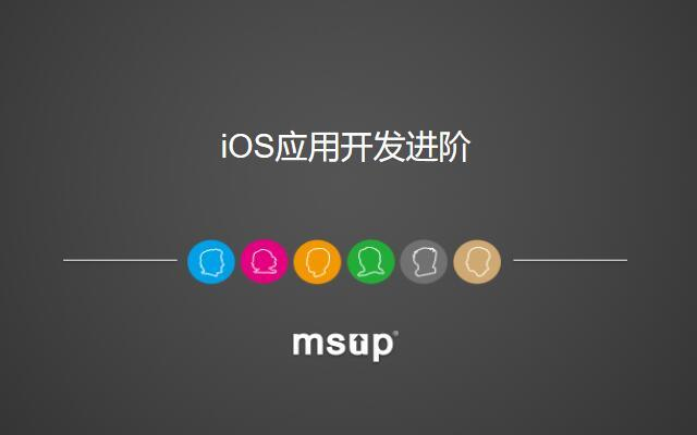关东升培训公开课:iOS应用开发进阶(2017年6月 上海站)