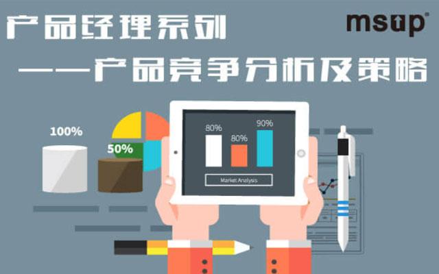 张在旺培训公开课:产品经理系列——产品竞争分析及策略v2.1(2017年12月,广州站)