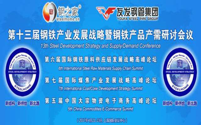 第六届国际钢铁原料供应链发展战略高峰论坛