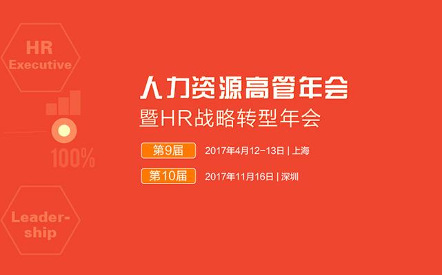 2017第九届人力资源高管年会暨HR战略转型年会