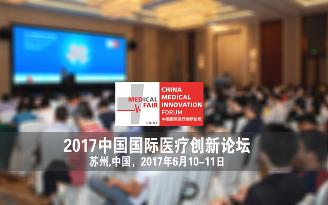 2017中国国际医疗创新论坛(China Medical Innovation Forum 2017)