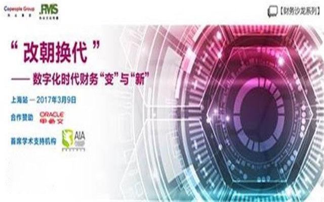 """""""改朝换代""""—数字化时代财务""""变""""与""""新"""" 上海站"""