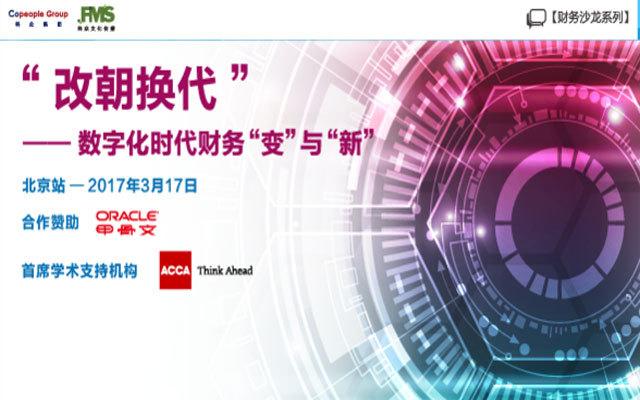 """""""改朝换代""""—数字化时代财务""""变""""与""""新"""" 北京站"""