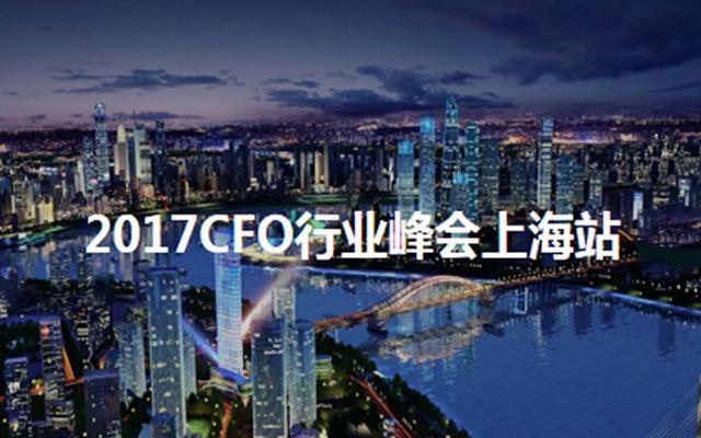 2017CFO行业峰会上海站