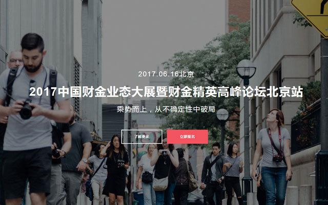 2017中国财金业态大展暨财金精英高峰论坛北京站