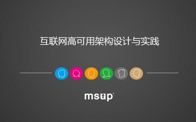 互联网老沈培训公开课:互联网高可用架构设计与实践(2017年5月,福州站)