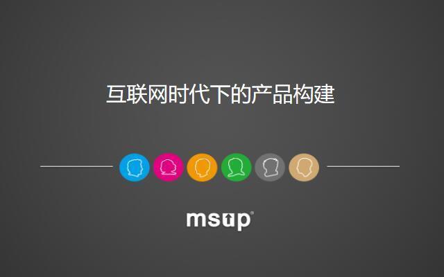 姜志辉培训公开课:互联网时代下的产品构建(2017年7月 上海站)