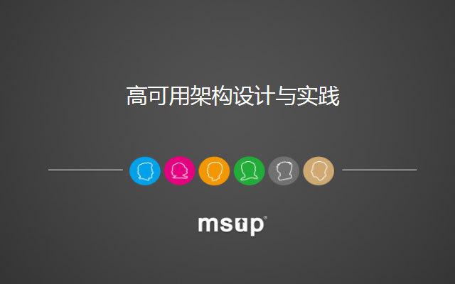 孙玄培训公开课:高可用架构设计与实践(2017年11月,深圳)