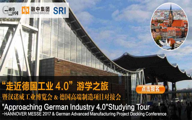 走近德国工业4.0游学之旅暨汉诺威工业博览会&德国高端制造项目对接会