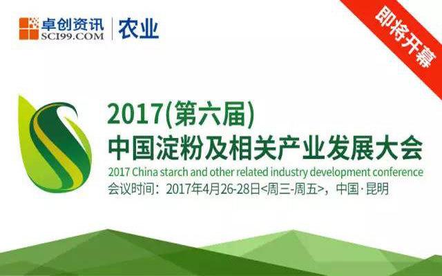 2017第六届中国淀粉及相关产业发展大会