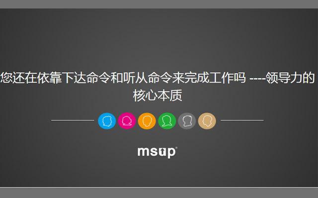 刘灿公开培训课:您还在依靠下达命令和听从命令来完成工作吗 -领导力的核心本质(2017年8月,深圳站)