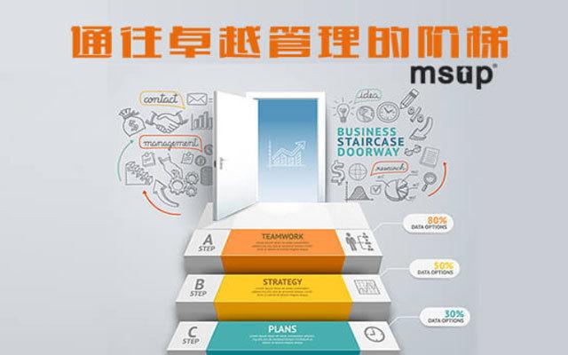 路宁培训公开课:通往卓越管理的阶梯(2017年10月,深圳站)