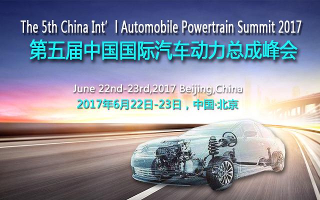 2017第五届中国国际汽车动力总成峰会