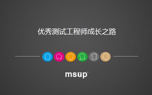 路宁培训公开课:优秀测试工程师成长之路(2017年7月,广州站)