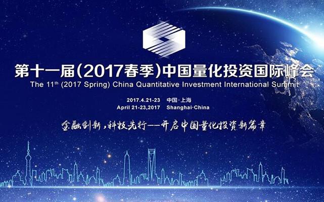 第十一届(2017春季)中国量化投资国际峰会