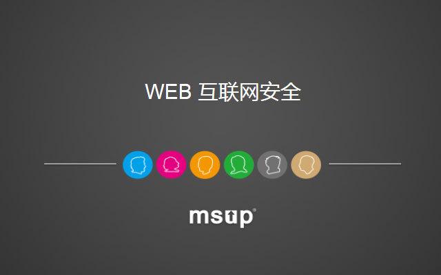 P. Lin培训公开课:WEB互联网安全(2017年6月,深圳站)