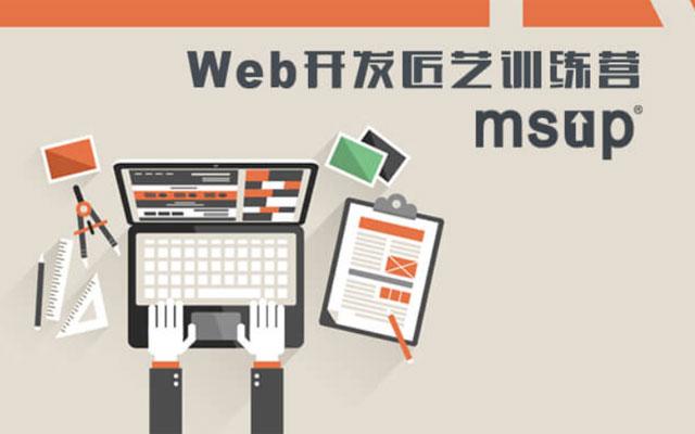 姜志辉培训公开课:Web开发匠艺训练营(2017年9月,深圳站)