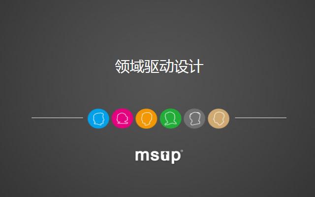 Bruce Zhang培训公开课:领域驱动设计(2017年9月,深圳站)
